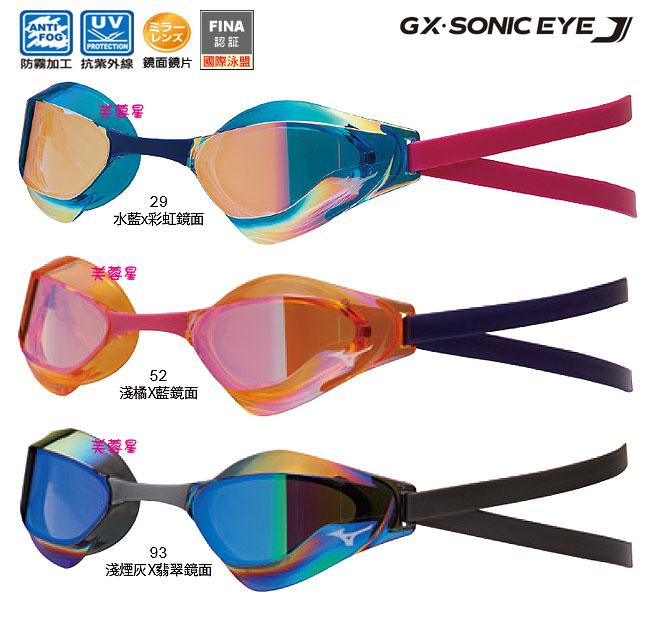 mizuno gx sonic eye